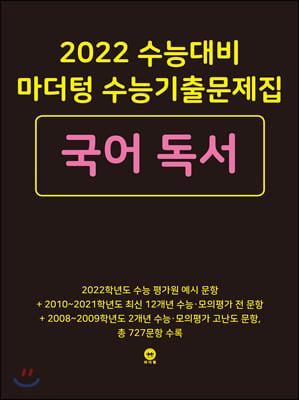 2022 수능대비 마더텅 수능기출문제집 국어 독서 (2021년)