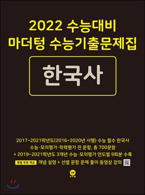 2022 수능대비 마더텅 수능기출문제집 한국사 (2021년)
