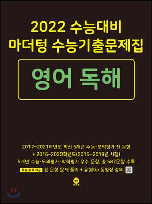 2022 수능대비 마더텅 수능기출문제집 영어 독해 (2021년)
