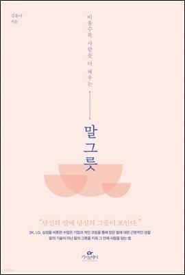 [대여] 말 그릇