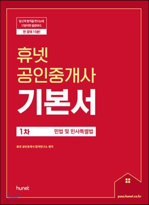 2021 휴넷 공인중개사 기본서 1차 민법 및 민사특별법