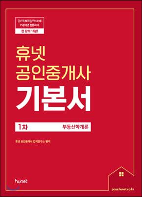 2021 휴넷 공인중개사 기본서 1차 부동산학개론