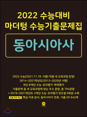 2022 수능대비 마더텅 수능기출문제집 동아시아사 (2021년)