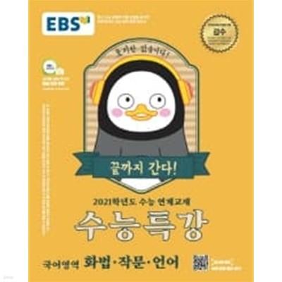 EBS 수능특강 국어영역 화법.작문.언어 (2021학년도 수능연계 교재)