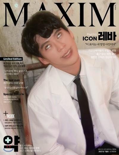맥심 MAXIM (월간) : 1월 [2021] 레바 에디션