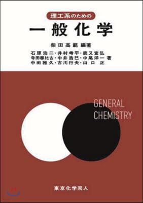 理工系のための一般化學