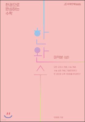 한완수: 한권으로 완성하는 수학 미적분 (상) (2021년)