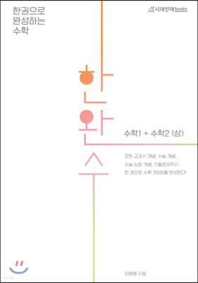 한완수: 한권으로 완성하는 수학1+수학2 (상) (2021년)