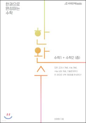 한완수: 한권으로 완성하는 수학1+수학2 (중) (2021년)