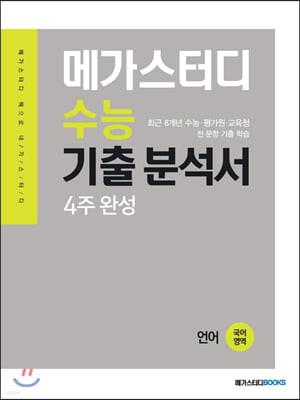 메가스터디 수능기출분석서 국어영역 언어(2021년)