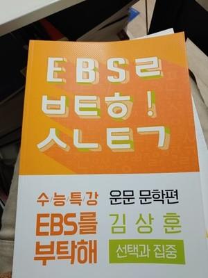 EBS를 부탁해 수능특강 문학 5권 권당1만원
