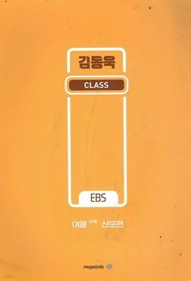 김동욱 CLASS EBS 이클수특 산문편