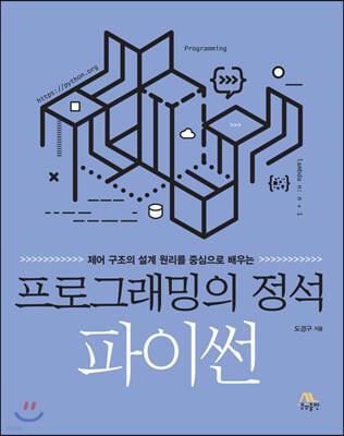 프로그래밍의 정석 : 파이썬