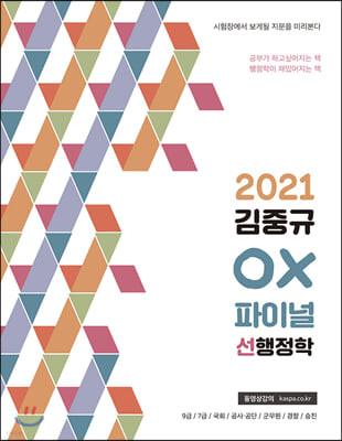 2021 김중규 OX 파이널 선행정학