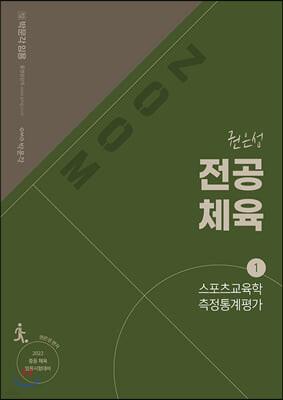 2022 권은성 ZOOM 전공체육 1 스포츠교육학 측정통계평가