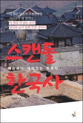 스캔들 한국사-1 _이차돈 순교는 치밀한 정치 조작이다? 외 5가지