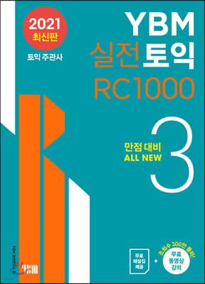 YBM 실전토익 RC 1000 3