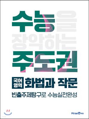 수능주도권 국어영역 화법과 작문 (2021년)