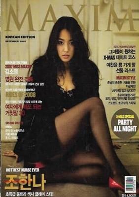 맥심 코리아 2007년-12월호 no 62 (MAXIM KOREA)