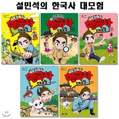 설민석의 한국사대모험 11~15번 (전5권)