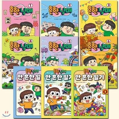 흔한남매 1번~6번+흔한남매 안흔한일기 1-3번 (전9권)