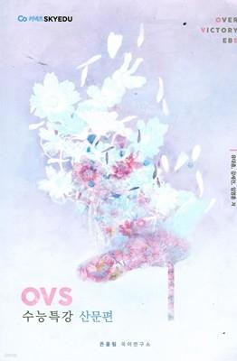OVS 수능특강 산문편