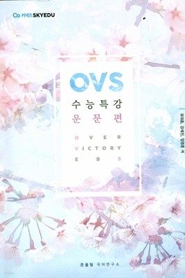 OVS 수능특강 운무년