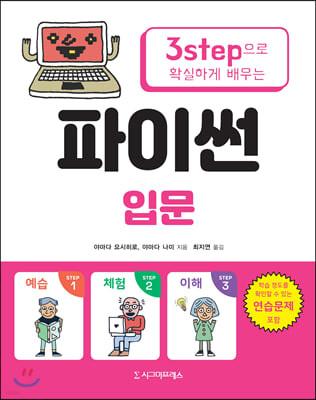 3step으로 확실하게 배우는 파이썬 입문