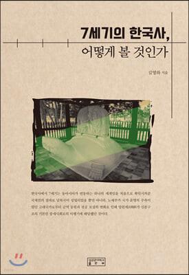 7세기의 한국사, 어떻게 볼 것인가