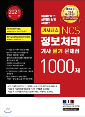 기사패스 NCS 정보처리기사 필기 문제집 1000제 (2021년)