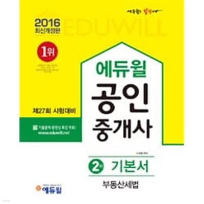 2016 에듀윌 공인중개사 2차 기본서 부동산세법