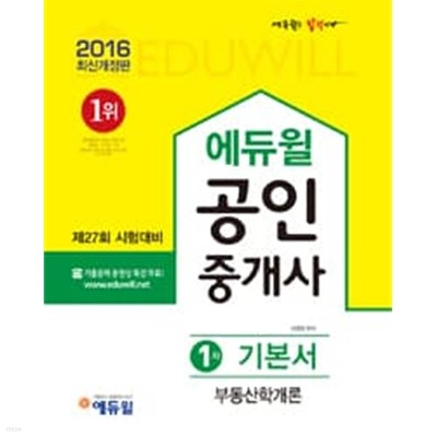2016 에듀윌 공인중개사 1차 기본서 부동산학개론