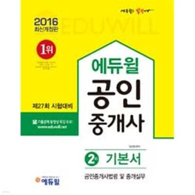 2016 에듀윌 공인중개사 2차 기본서 공인중개사법령 및 중개실무