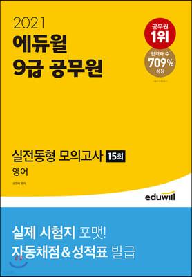 2021 에듀윌 9급 공무원 실전동형 모의고사 영어