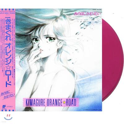 변덕쟁이 오렌지 로드 애니메이션 음악 (Kimagure Orange Road: Anohini Kaeritai OST) [핑크 컬러 LP]
