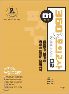 2021 공단기 360 공통과목 모의고사 Vol.2 (01월호)