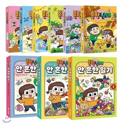 흔한남매 1~6권+안 흔한 일기1~3 전9권 세트