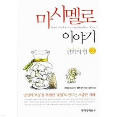 [중고] 마시멜로 이야기 2 ★