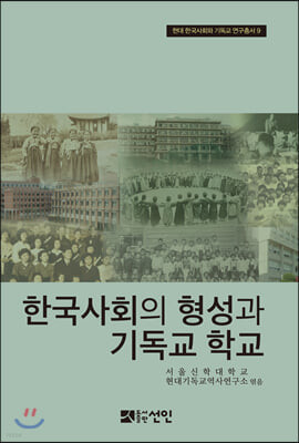 한국사회의 형성과 기독교 학교