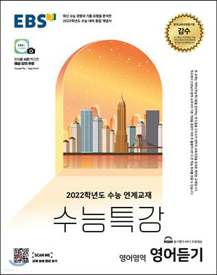 EBS 수능특강 영어영역 영어듣기 (2021년)