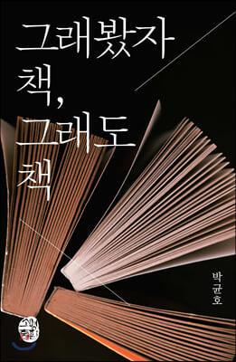 그래봤자 책, 그래도 책