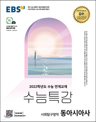 EBS 수능특강 사회탐구영역 동아시아사 (2021년)