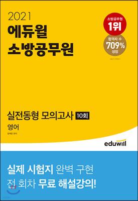 2021 에듀윌 소방공무원 실전동형 모의고사 영어 10회