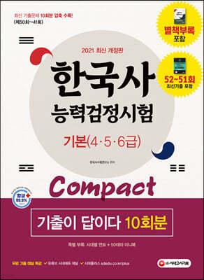 2021 한국사능력검정시험 기출이 답이다 compact 기본(4,5,6급) 10회분