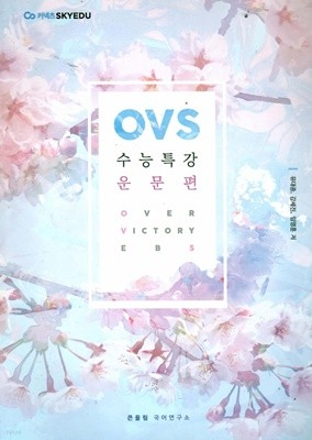 OVS 수능특강 운문편