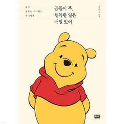 곰돌이 푸, 행복한 일은 매일 있어 ★
