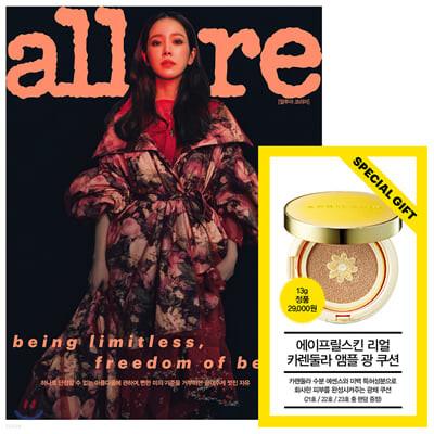 allure 얼루어 B형 (월간) : 2월 [2021]