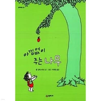 아낌없이 주는 나무 (어린이용) ★
