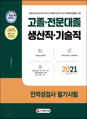 2021 고졸 전문대졸/생산직 기술직 인적성검사 필기시험(기초과학/영어/한국사/상식)