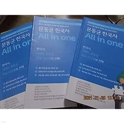 문동균 한국사 All in one /(전3권/2021 커넥츠 공단기/하단참조)